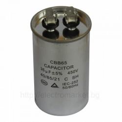 Кондензатор 35µF