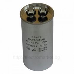 Кондензатор работен с капацитет 45µF