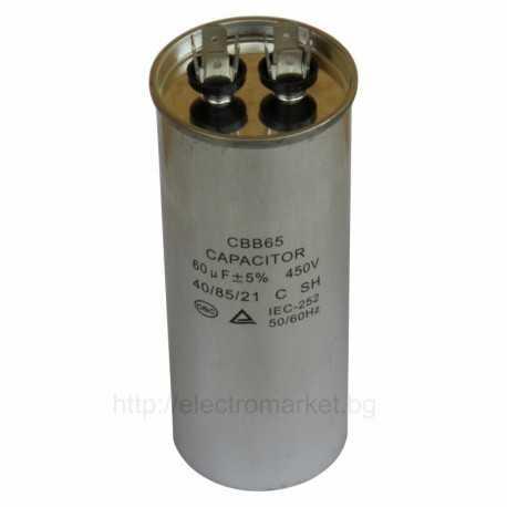 Работен кондензатор 60µF - за климатик, ел. двигател, 450V, тип CBB65