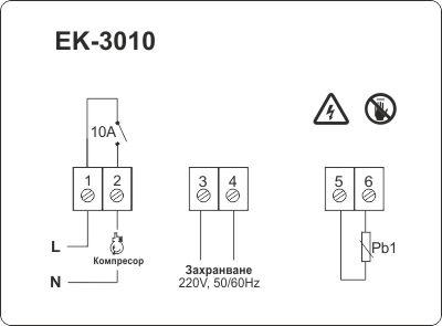Схема на свързване на температурен контролер за хладилник ЕК-3010