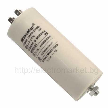 Кондензатор 60µF / 450VAC