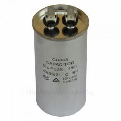 Кондензатор 50µF