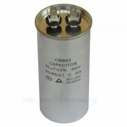 Кондензатор 55µF