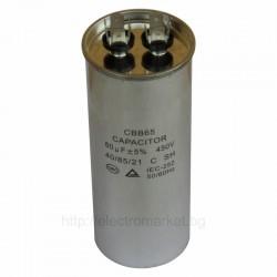 Кондензатор 60µF